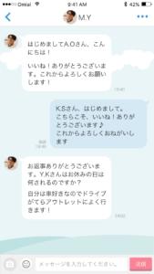 Omiai最初のメッセージ交換