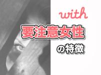 withのサクラ業者女性の特徴と要注意人物リスト